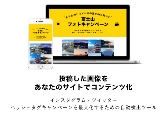 投稿した画像をあなたのサイトでコンテンツ化 インスタグラム・ツイッターハッシュタグキャンペーンを最大化するための自動検出ツール